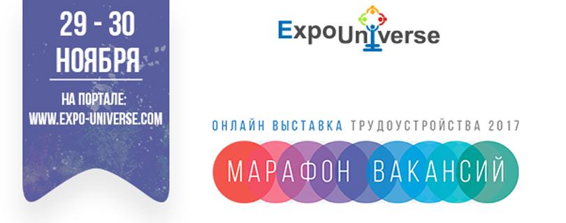 Онлайн-виставка працевлаштування у Харкові «Марафон вакансій 2017»