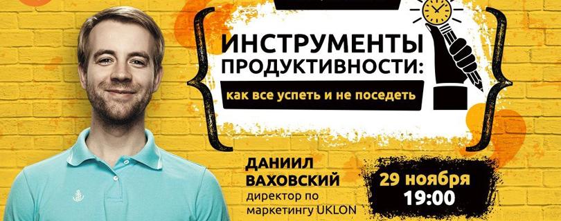 Лекция Даниила Ваховского «Инструменты продуктивности»