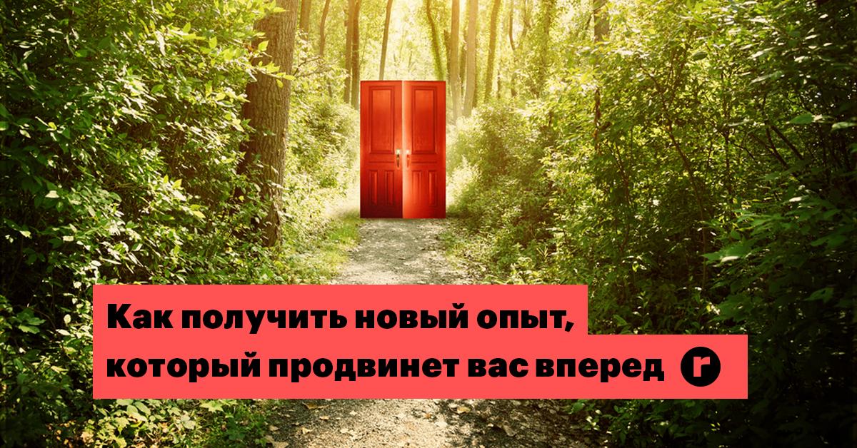 Где живут возможности: как получить новый опыт, который продвинет вас вперед | The Point