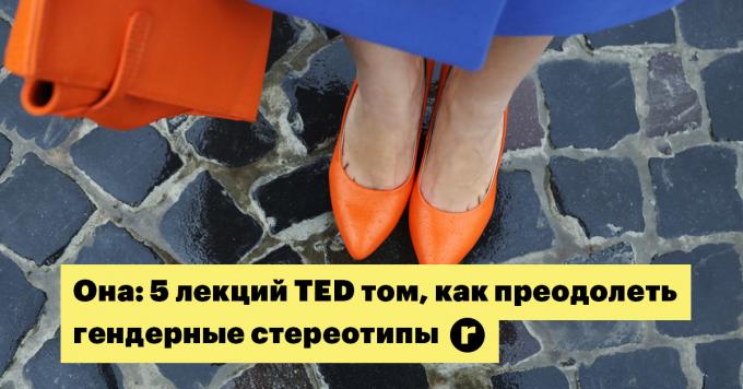 Она: 5 мотивирующих лекций TED том, как преодолеть гендерные стереотипы