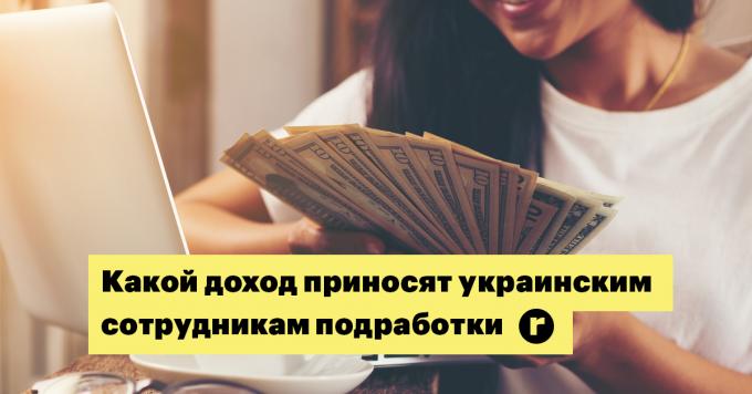Какой доход приносят украинским сотрудникам подработки: результаты опроса