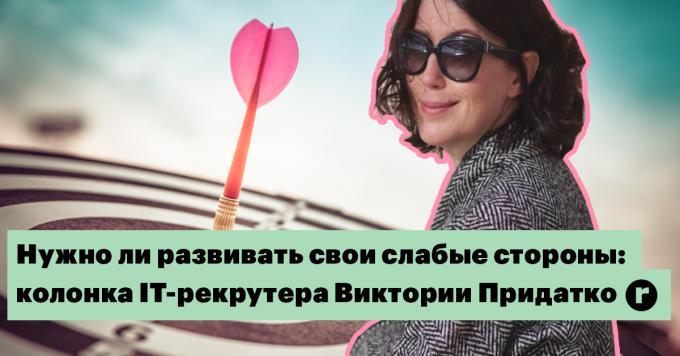 Нужно ли развивать свои слабые стороны: колонка IT-рекрутера Виктории Придатко