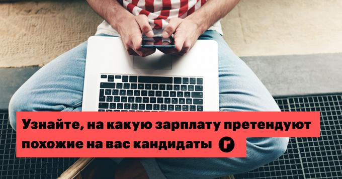 Рассылка rabota.ua: узнайте, на какую зарплату претендуют ваши конкуренты