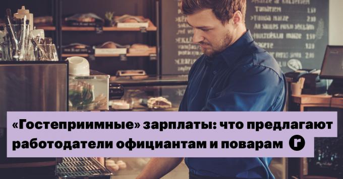 безусловным лидером по количеству вакансий сферы гостеприимства, несмотря на сезонные тренды, остается Киев – 39% вакансий. Затем делят Львов и Харьков с 8% вакансий, но вот доля резюме у харьковчан повыше – 11% против 8%. На четвертое место с 7% «съехала» Одесса, а пятерку замыкает Днепр с 6% вакансий.