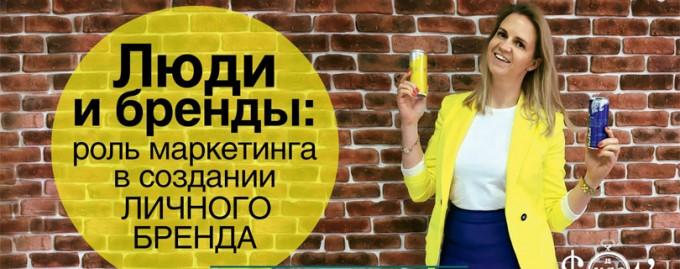 Практикум Татьяны Лукинюк «Люди и бренды: роль маркетинга в создании личного бренда»