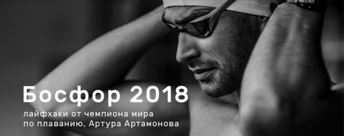 Public Talk з чемпіоном світу: Правда про заплив через Босфор