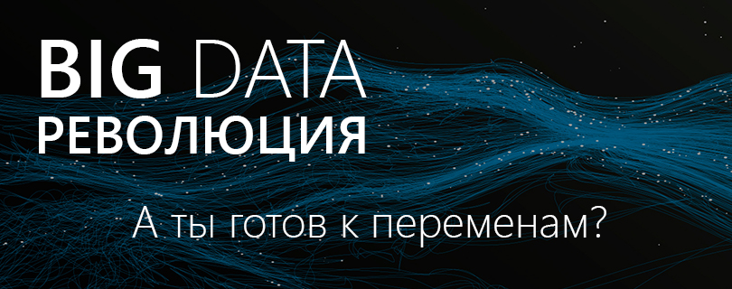 Мастер-класс «BIG DATA Революция»