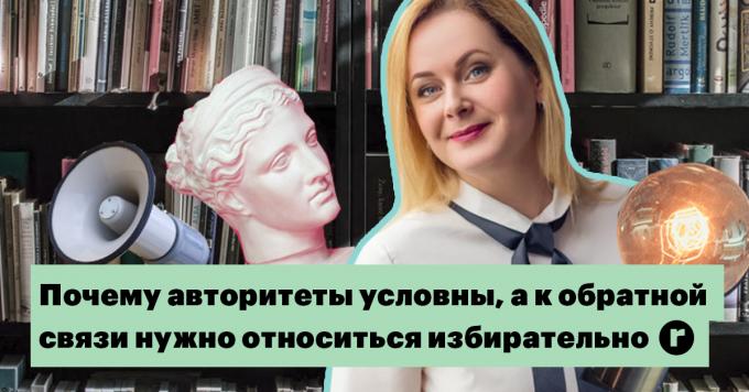 Почему авторитеты условны, а к обратной связи нужно относиться избирательно: колонка коуча Анны Егоровой