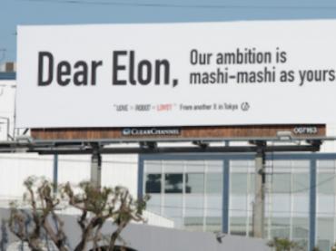 Японцы просят Илона Маска отправить их робота на Марс