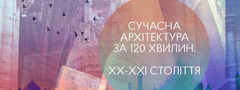Лекція «Сучасна архітектура за 120 хвилин»