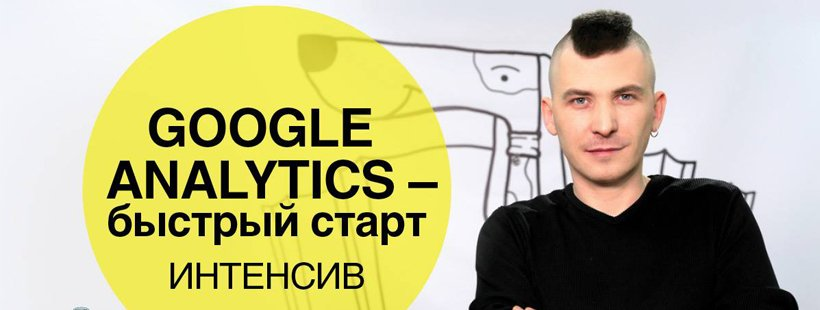 Интенсив «Google Analytics – быстрый старт»
