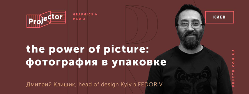 Лекция «The Power of Picture»
