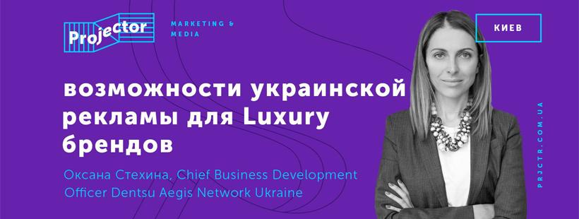Лекция «Возможности украинской рекламы для Luxury брендов»