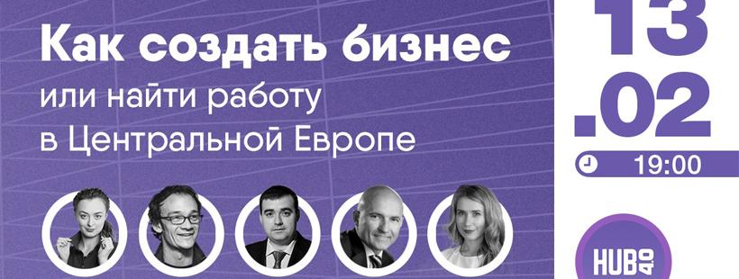 Семинар «Как создать бизнес или найти работу в Центральной Европе»
