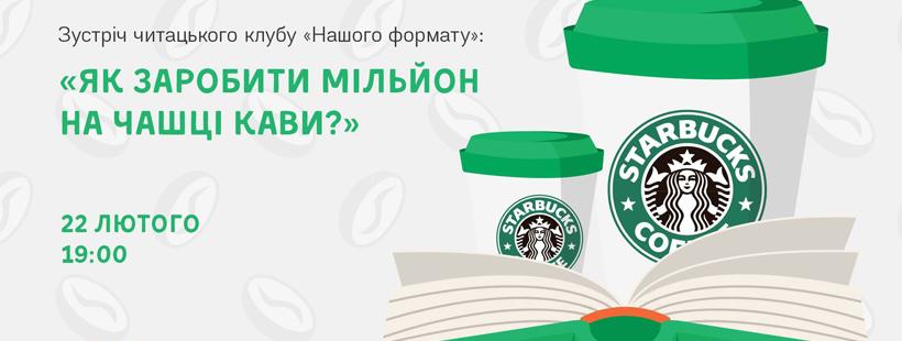 Зустріч читацького клубу: «Як заробити мільйон на чашці кави?»
