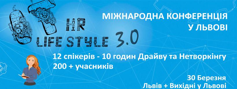 Міжнародна конференція у Львові IT HR LifeStyle 3.0