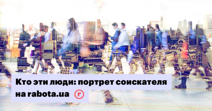 Кто эти люди: портрет соискателя на rabota.ua