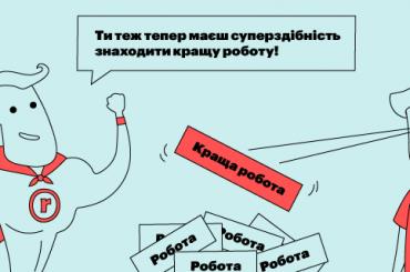 Як знайти роботу з rabota.ua?