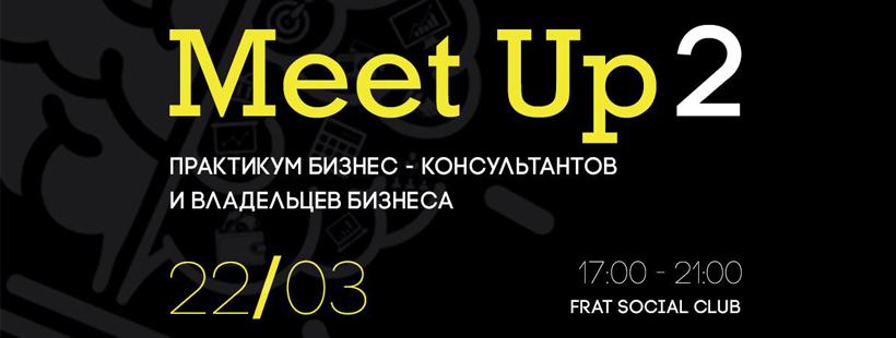 MEET UP 2 «Практикум бизнес-консультантов и владельцев бизнеса»