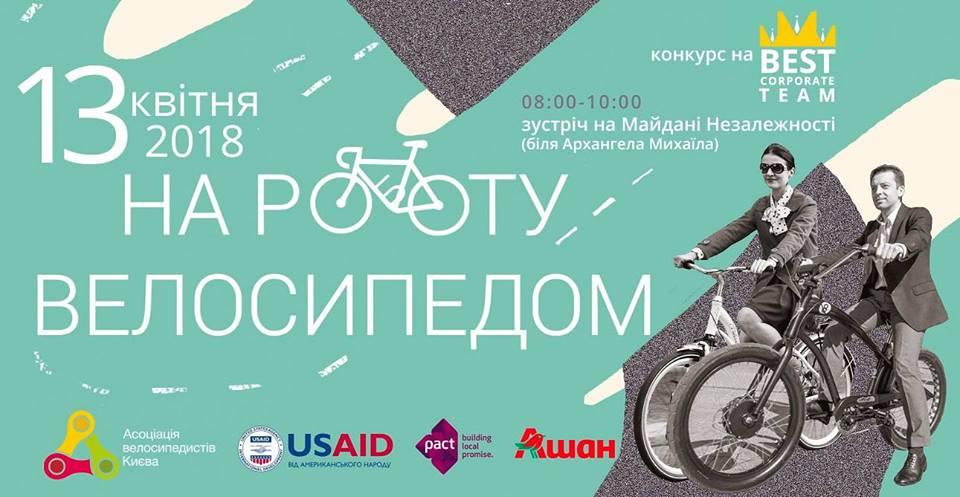 Київський флешмоб «Велосипедом на роботу»
