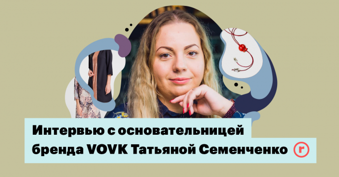 интервью с основательницей украинского бренда одежды VOVK Татьяной Семенченко