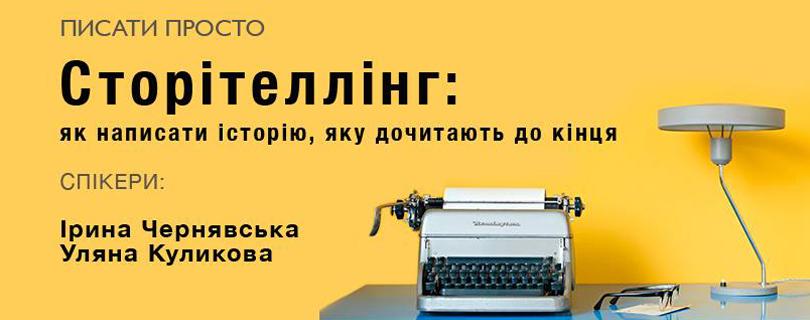 Лекція «Сторітеллінг: як писати, щоб дочитали до кінця»