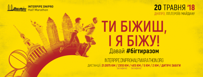 3rd Interpipe Dnipro Half Marathon