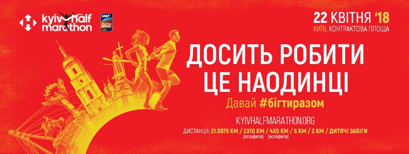 8th Nova Poshta Kyiv Half Marathon