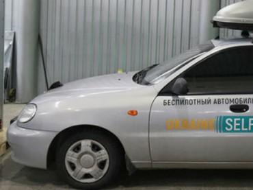 В Запорожье собрали первый украинский беспилотный автомобиль