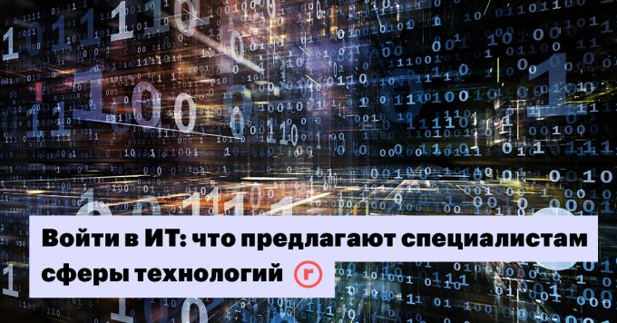 Войти в ИТ: что предлагают специалистам сферы технологий