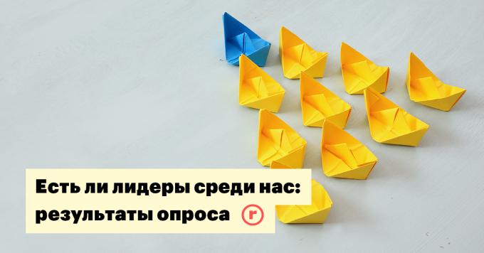 Есть ли лидеры среди нас: результаты опроса