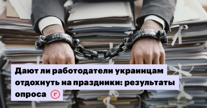 Дают ли работодатели украинцам отдохнуть на праздники: результаты опроса