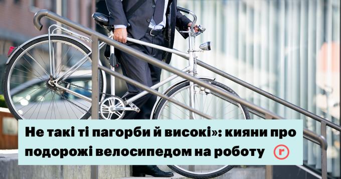 «Не такі ті пагорби й високі»: кияни про подорожі велосипедом на роботу