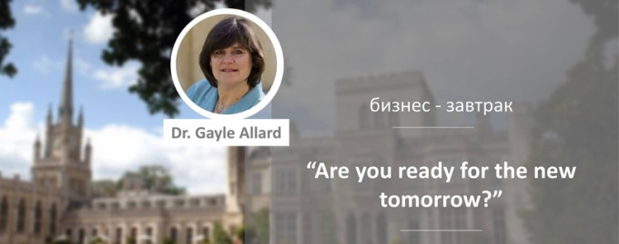 Бизнес-завтрак «Are you ready for the new tomorrow?»