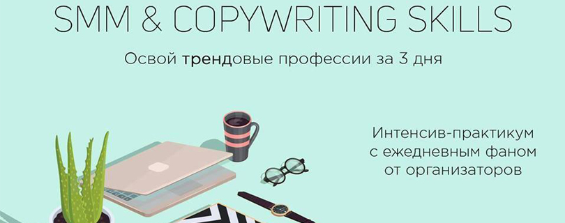 Тренинг-практикум «SMM&Copywriting skills»