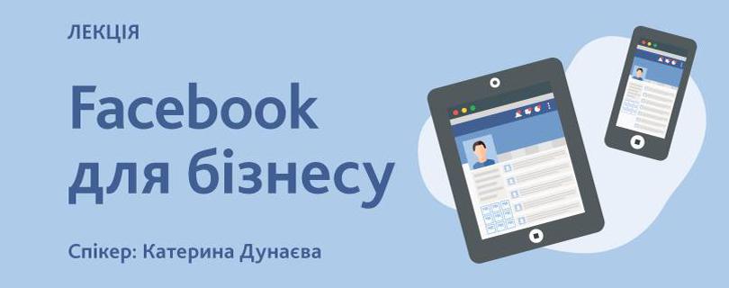 Лекція «Facebook для бізнесу»