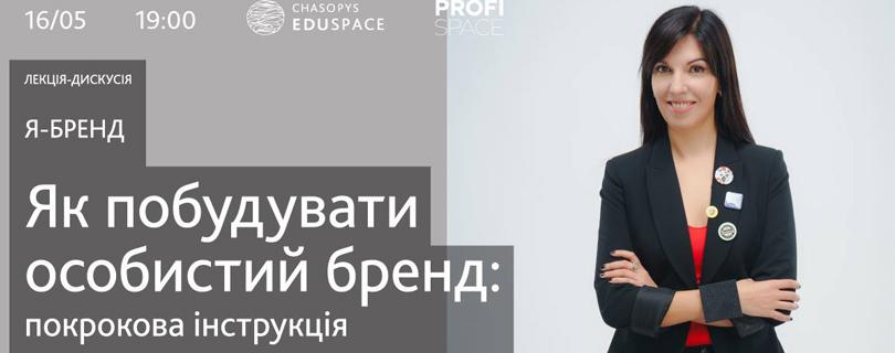 Лекція «Як побудувати особистий бренд»