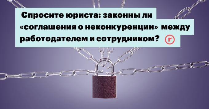 Спросите юриста: законны ли «соглашения о неконкуренции» между работодателем и сотрудником?