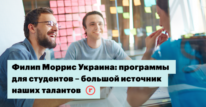 Филип Моррис Украина: программы для студентов – большой источник наших талантов