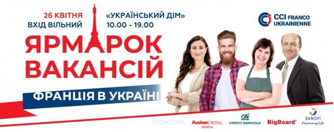 Ярмарок вакансій «Франція в Україні» від Франко-української торгово-промислової палати (CCIFU).