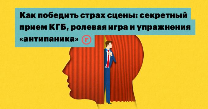 Как победить страх сцены: секретный прием КГБ, ролевая игра и упражнения «антипаника»
