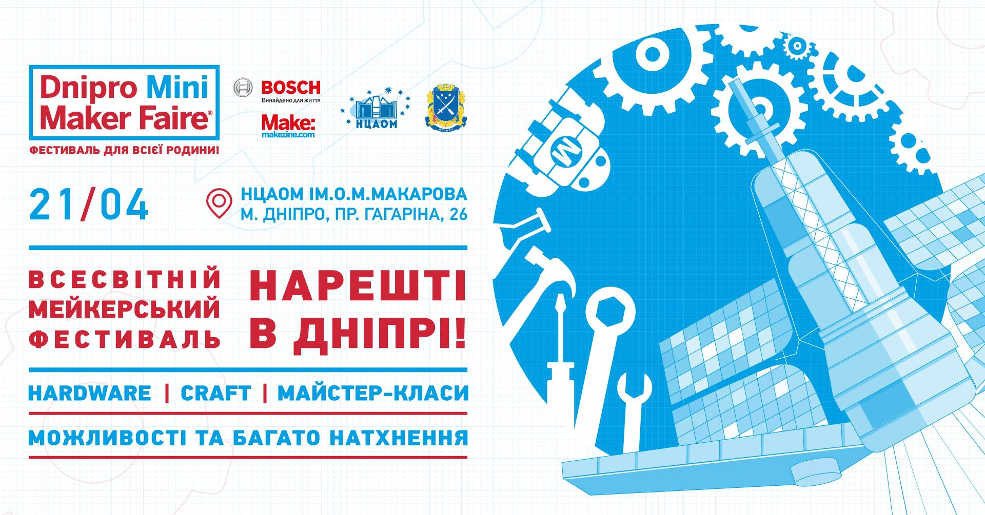 Перший Mini Maker Faire в Дніпрі