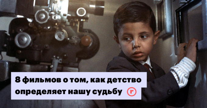 Корнями в будущее: 8 фильмов о том, как детство определяет нашу судьбу