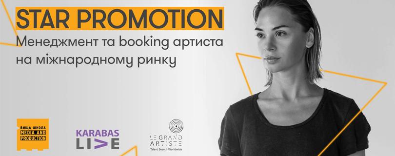 Майстер-клас «Star promotion. Менеджмент/booking артиста на міжнародному ринку»
