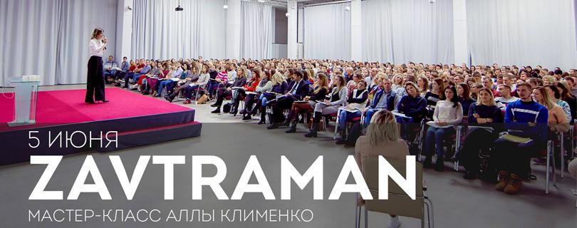 Мастер-класс «ZAVTRAMAN 3 часа чтобы взять свою жизнь под контроль»