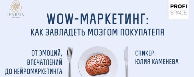 Лекция «WOW-маркетинг: как завладеть мозгом покупателя»