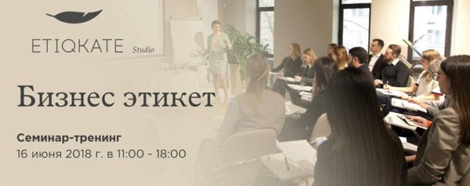Семинар-тренинг «Бизнес этикет»