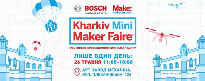 Ярмарок Kharkiv Mini Maker Faire