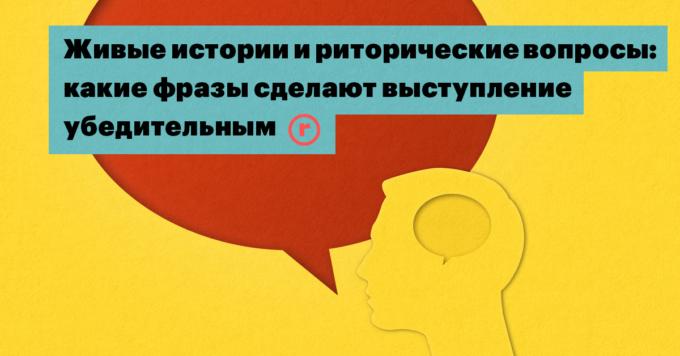 Живые истории и риторические вопросы: какие фразы сделают выступление убедительным