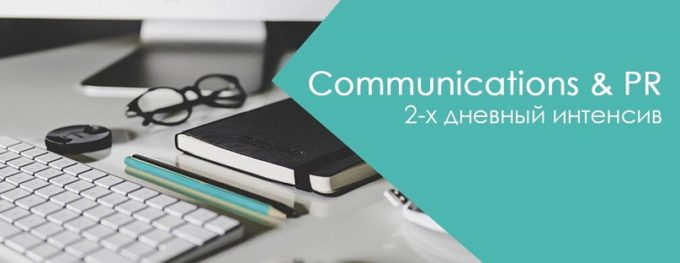 Интенсив «Communications &PR»